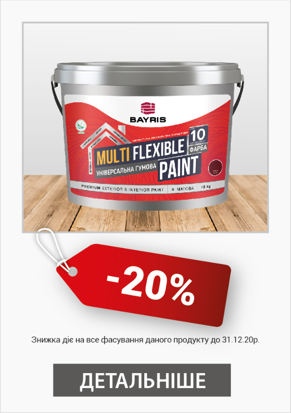 "Акция! «MULTI FLEXIBLE PAINT» TM ""Bayris""."